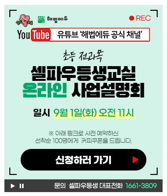 사본 -온라인설명회_팝업(200807) (1).jpg